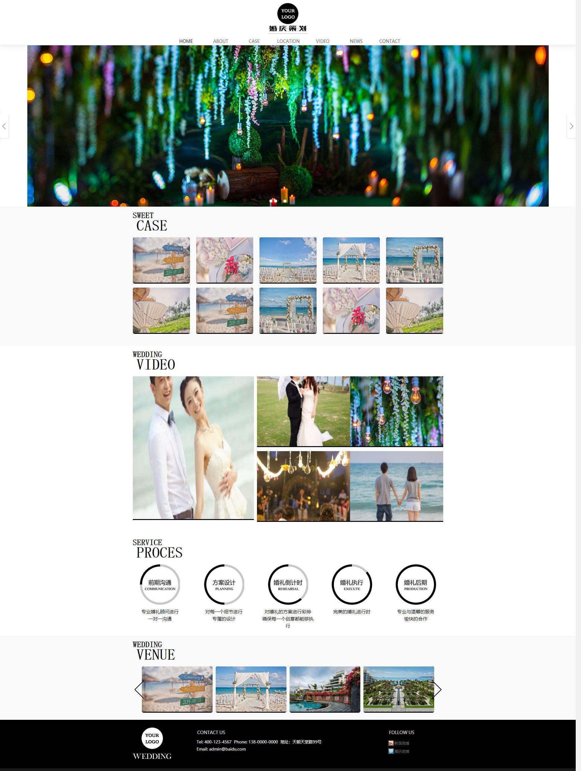 婚庆婚礼策划婚纱摄影类网站织梦dedecms模板(带手机端)