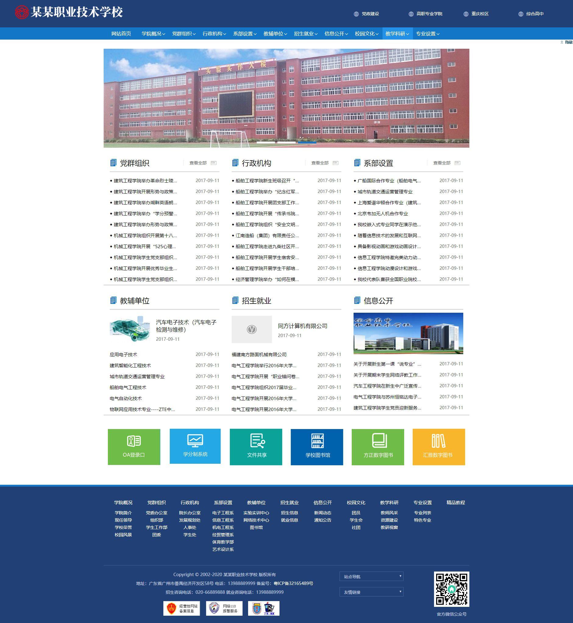 高等院校学院学校类网站织梦dedecms模板(带手机端)