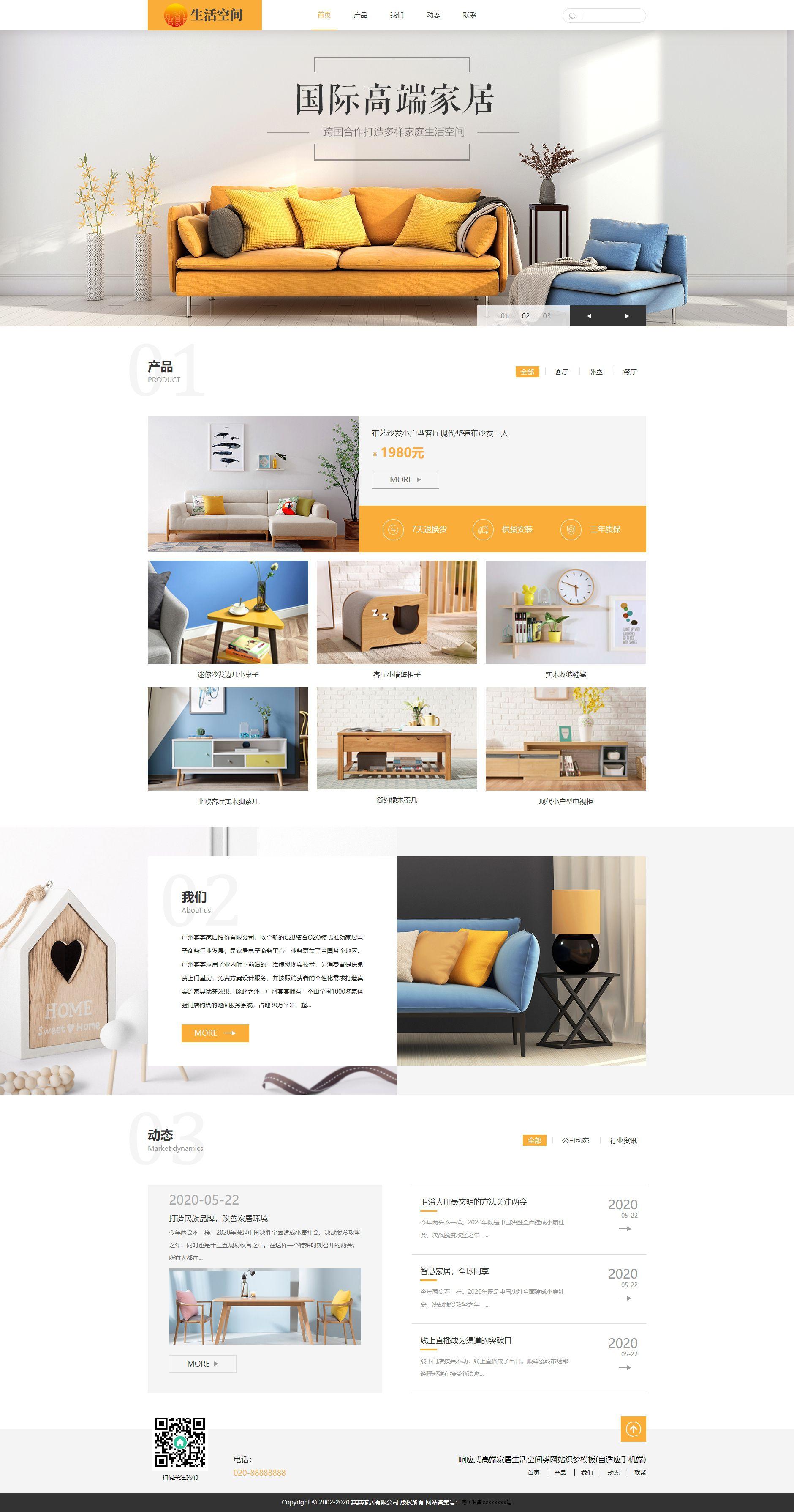 响应式高端家居生活空间类网站织梦dedecms模板(自适应手机端)