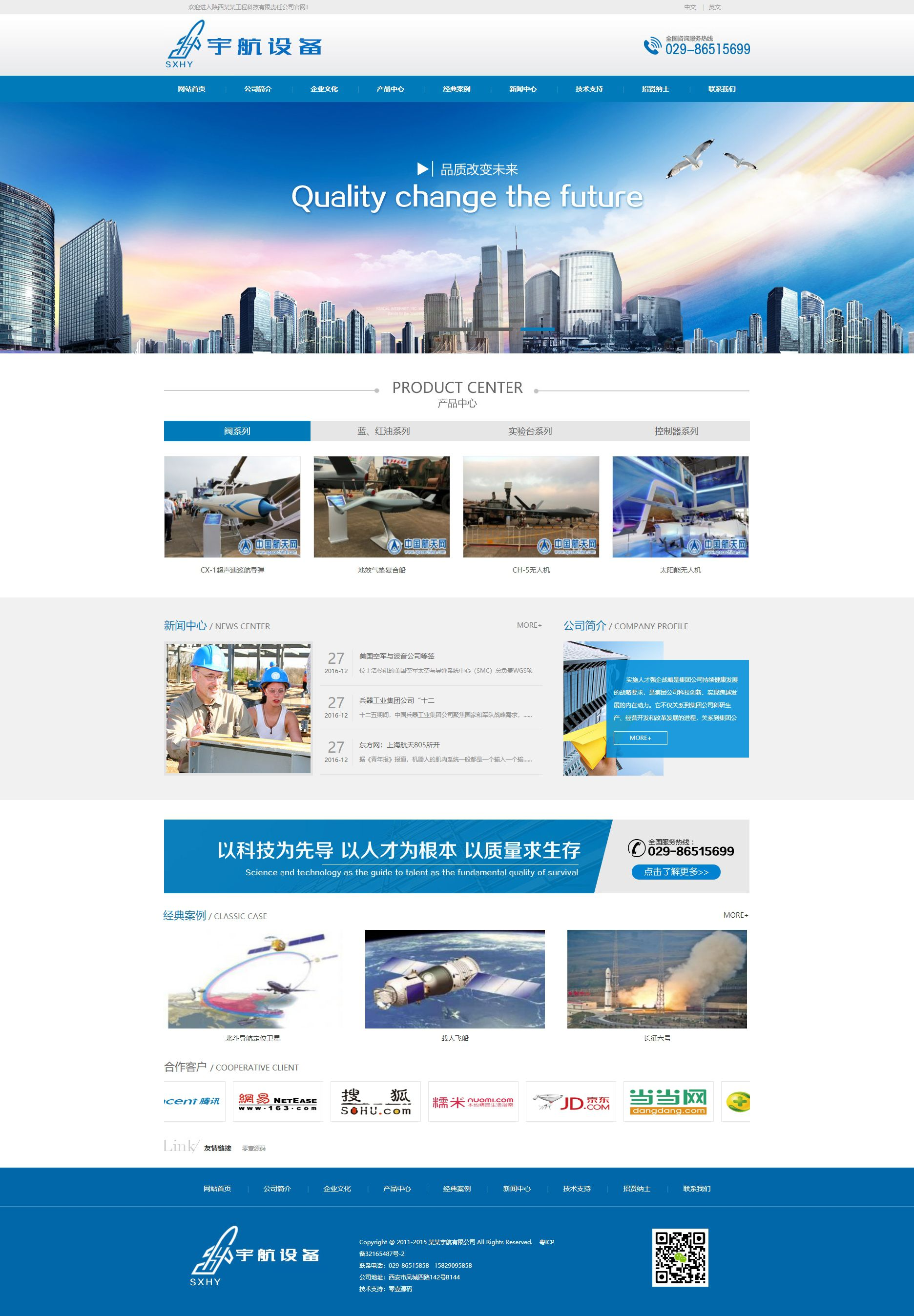 中英双语航天科技设备类网站织梦dedecms模板(带手机端)