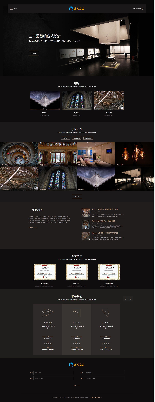 响应式艺术家居设计类网站织梦dedecms模板(自适应手机端)