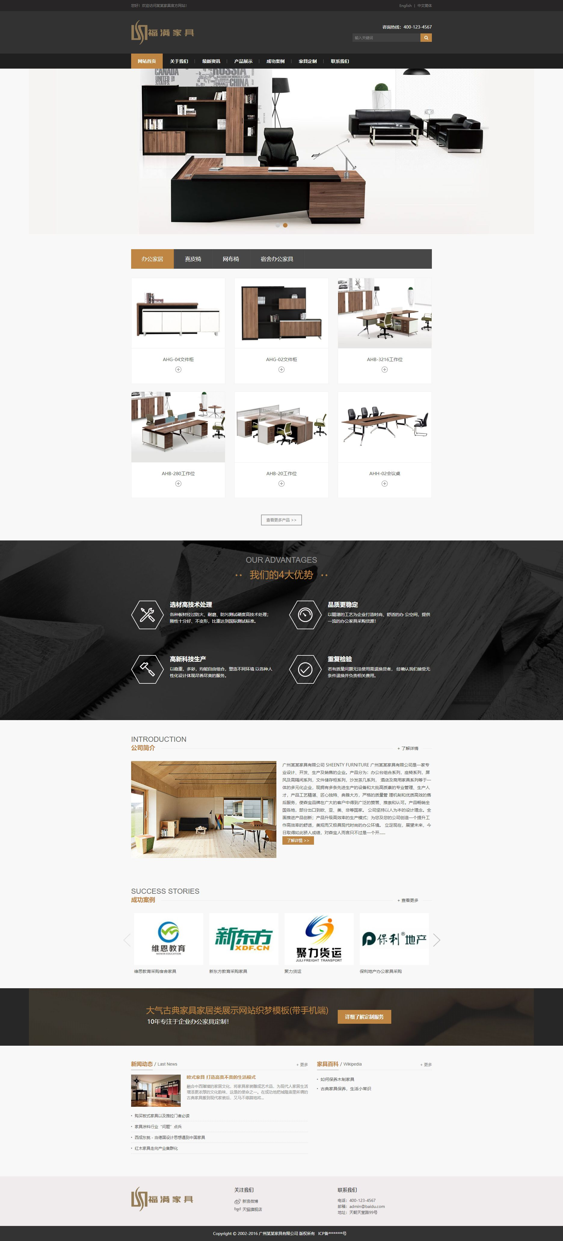 大气古典家具家居类展示网站织梦dedecms模板(带手机端)