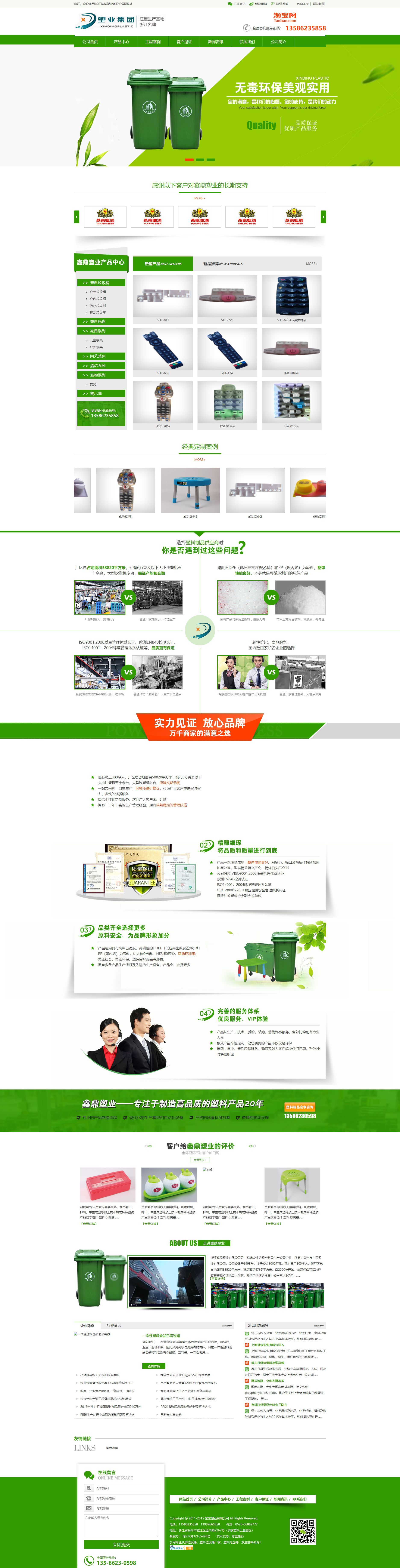 绿色营销型塑料制品类网站织梦dedecms模板(带手机端)