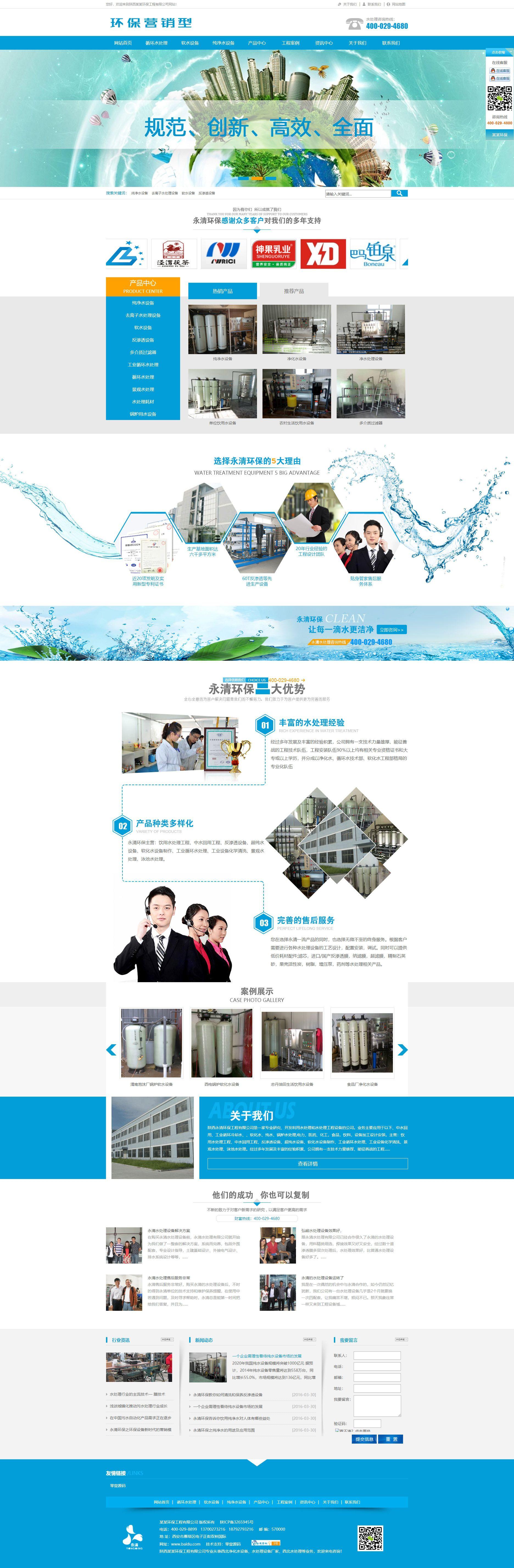 营销型水处理设备净化水设备网站织梦dedecms模板(带手机端)