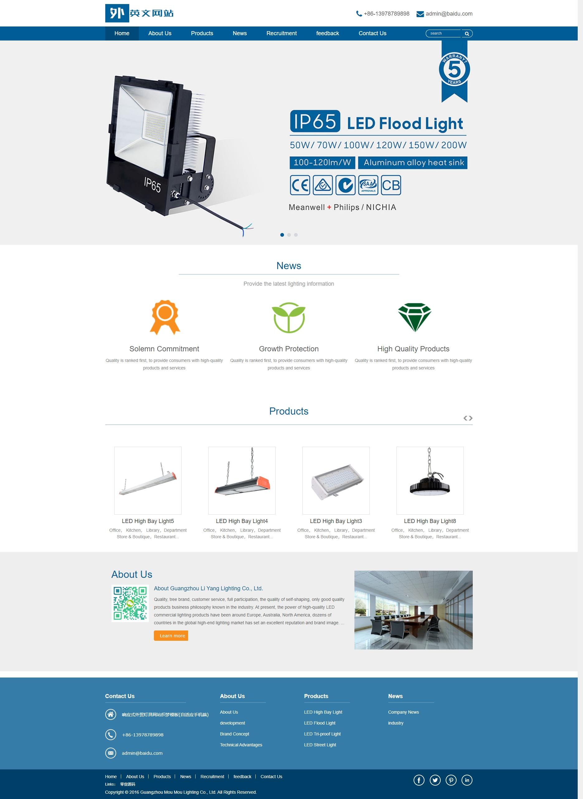 响应式外贸灯具网站织梦dedecms模板(自适应手机端)
