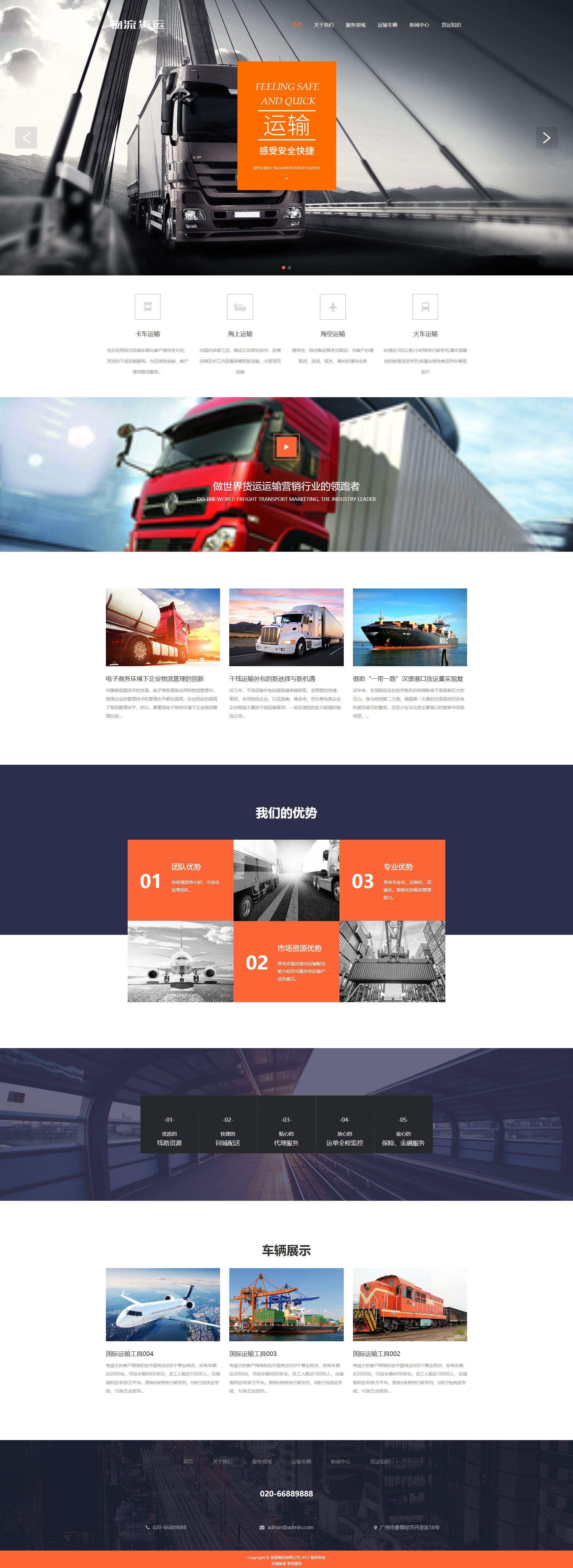 响应式海运空运国际货运物流网站织梦dedecms模板(自适应手机端)