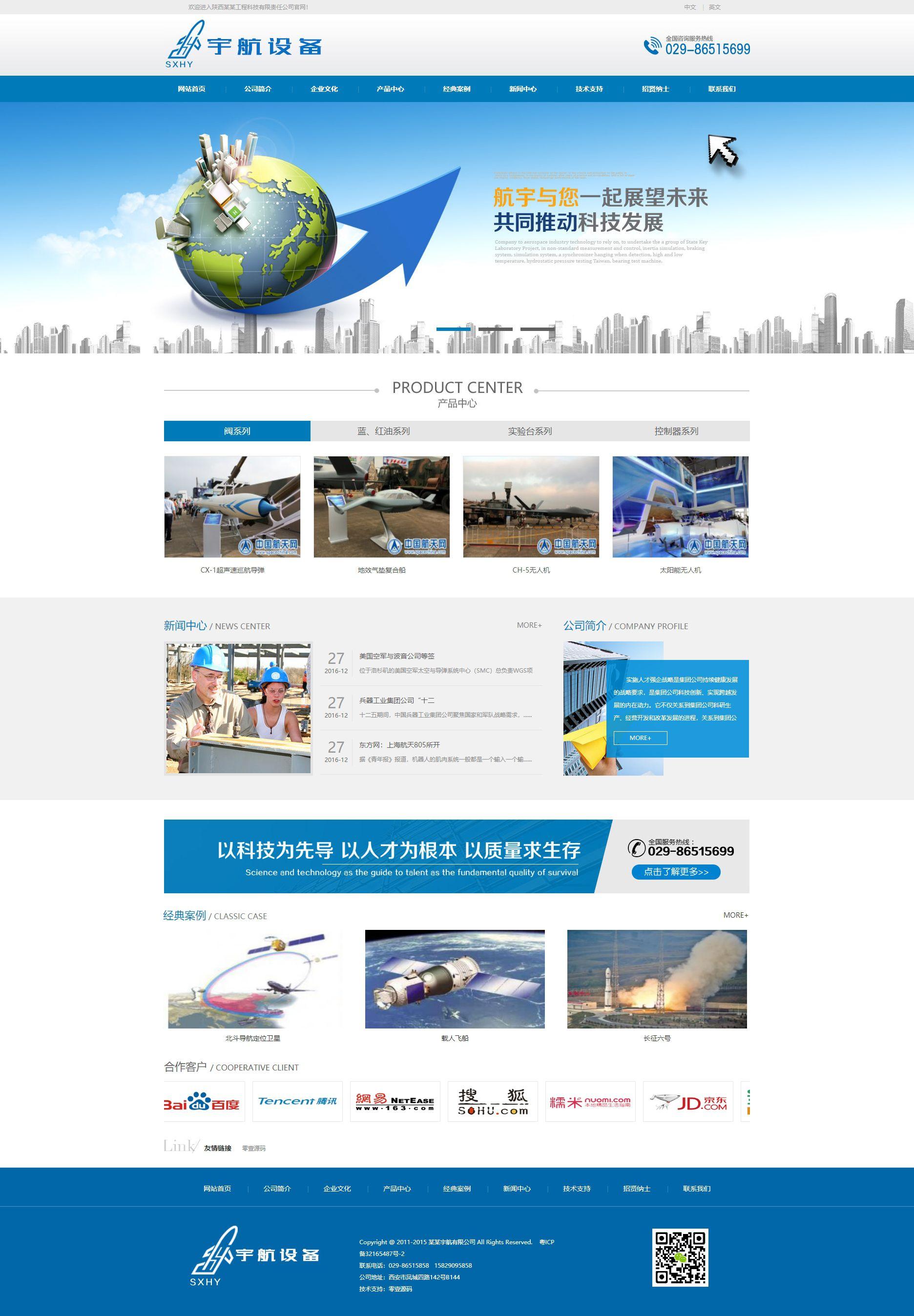 中英双语航天设备类网站织梦dedecms模板(带手机端)