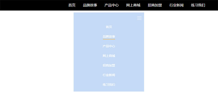 jQuery网站导航菜单栏代码