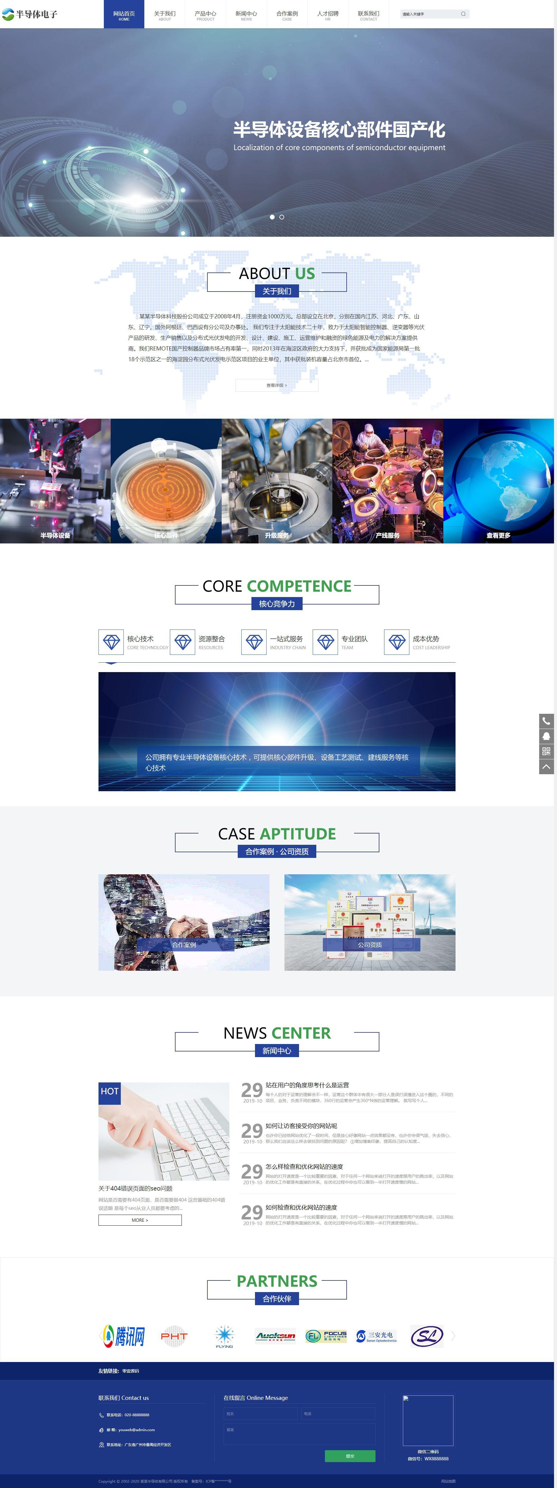 半导体电子类网站织梦dedecms模板(带手机端)