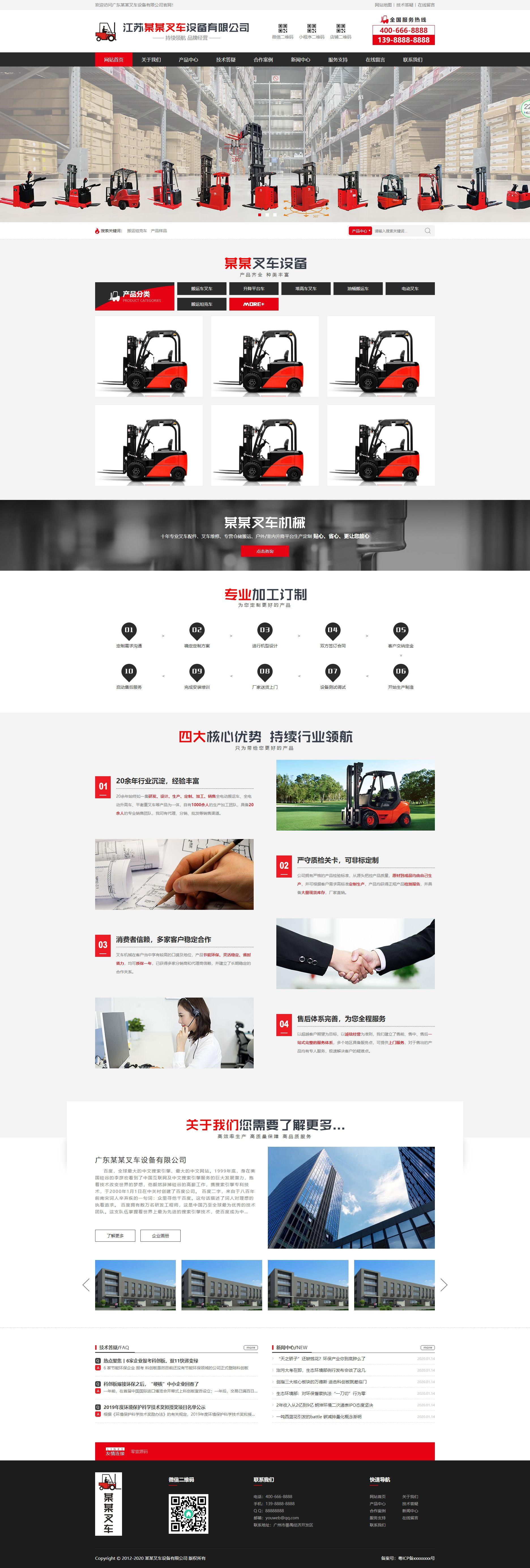 营销型叉车工程机械设备制造类网站织梦dedecms模板(带手机端)