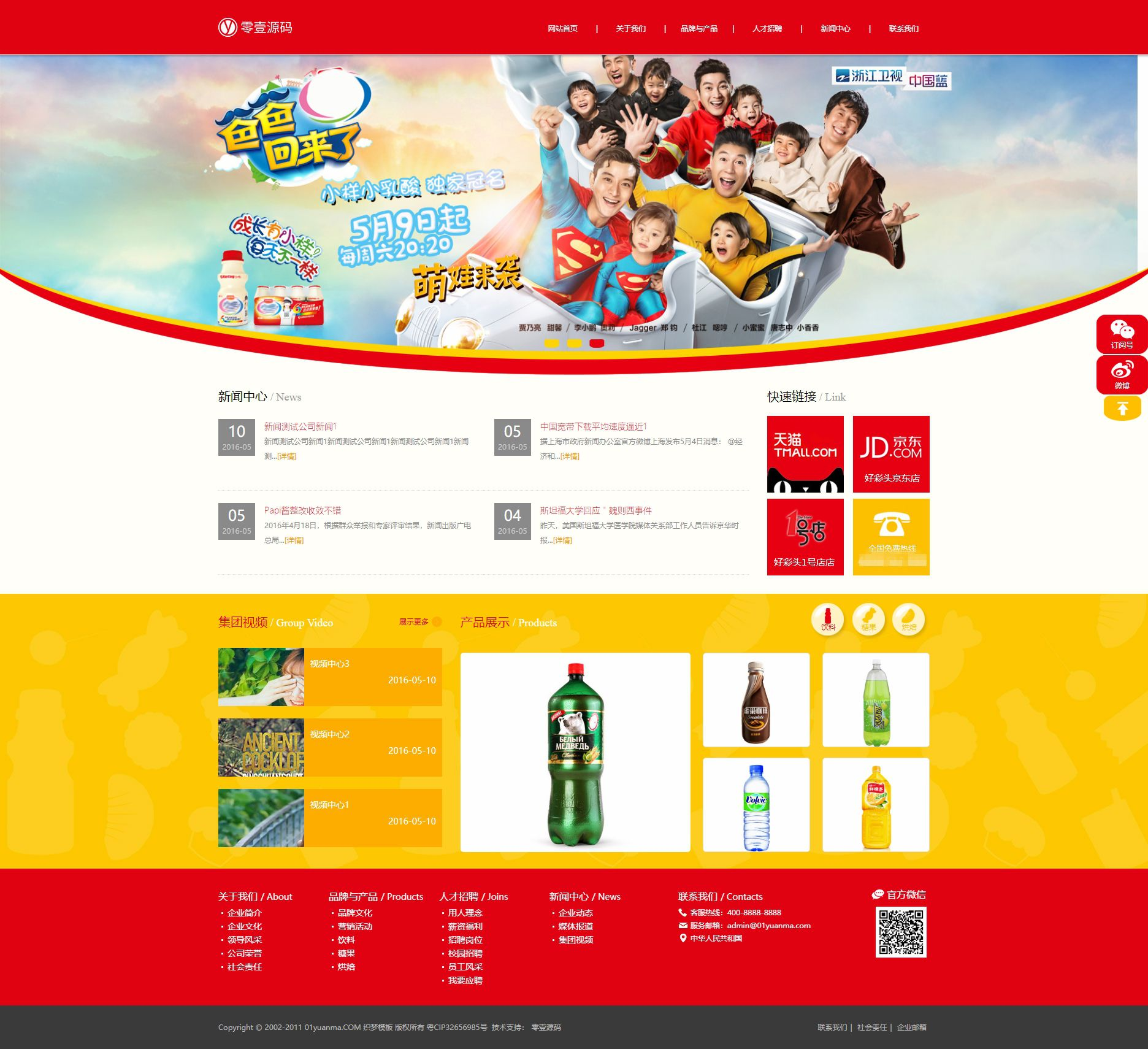 饮食食品美食日用品通用营销型网站织梦响应式dedecms模板(自适应手机)