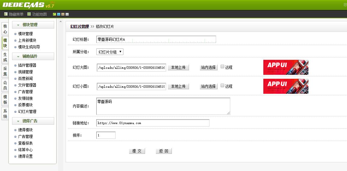 织梦幻灯片管理插件(UTF-8/GBK)