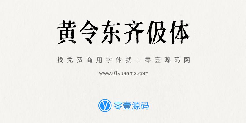 黄令东齐伋体 免费商用字体
