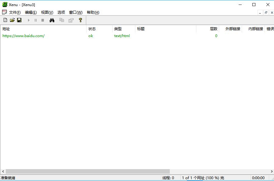 xenu-网站死链检测工具