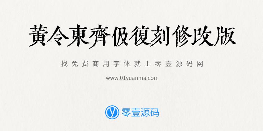 黄令东齐伋复刻修改版 免费商用字体