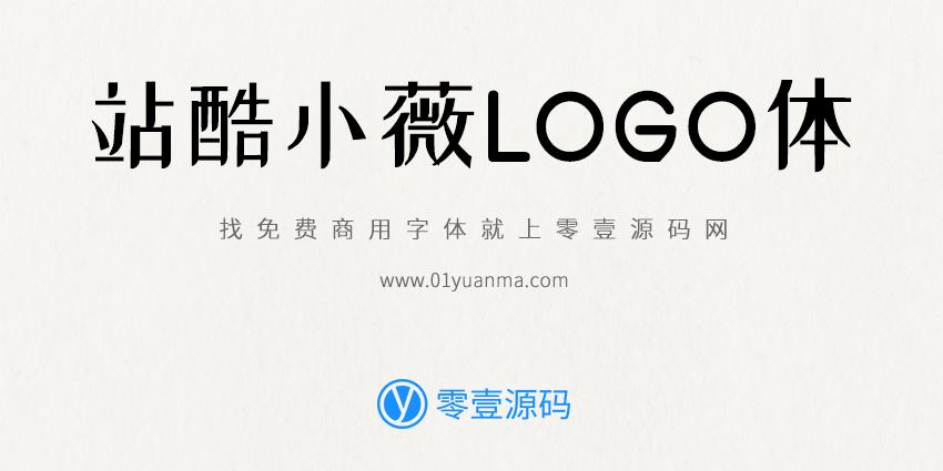 站酷小薇LOGO体 免费商用字体