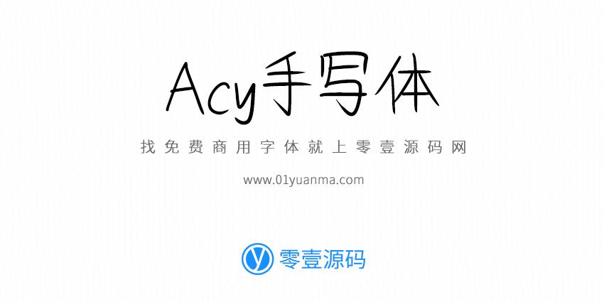 Acy手写体 免费商用字体