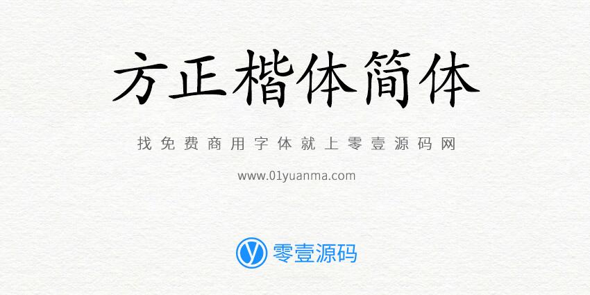 方正楷体简体 免费商用字体