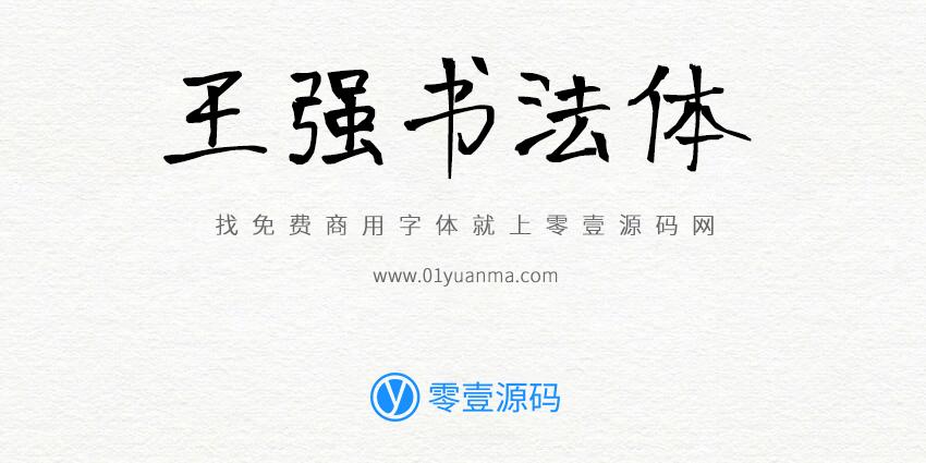 王强书法体 免费商用字体