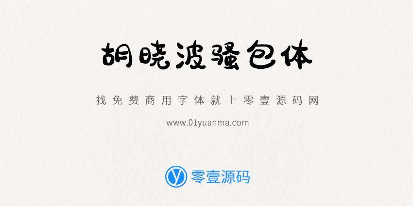 胡晓波骚包体 免费商用字体