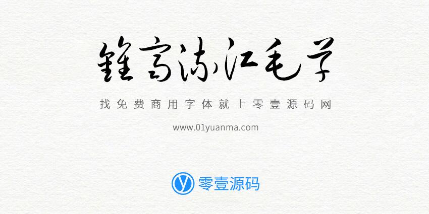 钟齐流江毛草 免费商用字体