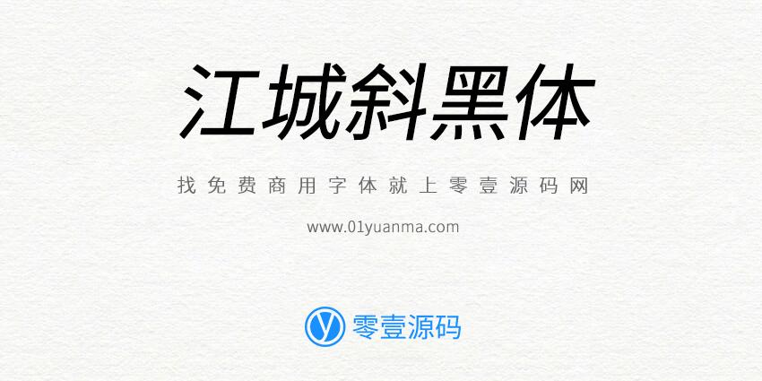 江城斜黑体 免费商用字体
