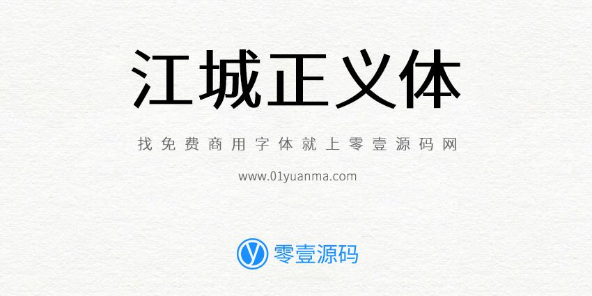 江城正义体 免费商用字体