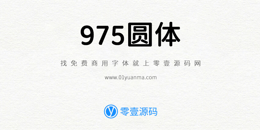 975圆体 免费商用字体
