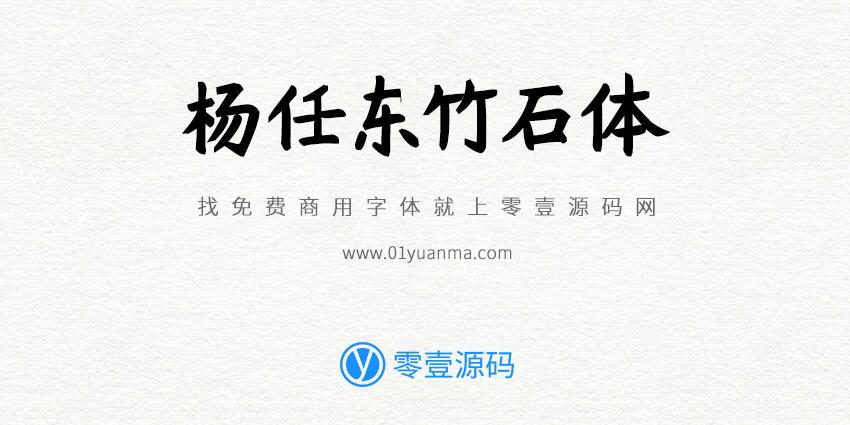 杨任东竹石体 免费商用字体