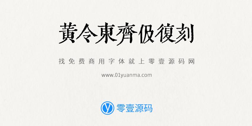 黄令东齐伋复刻 免费商用字体