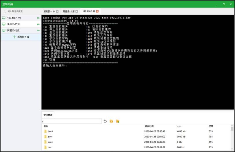 堡塔SSH终端 1.4.7免费版