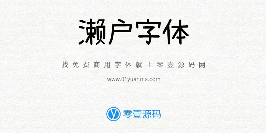 濑户字体 免费商用字体