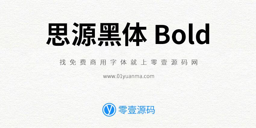 思源黑体 Bold 免费商用字体