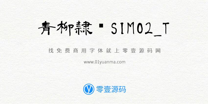 青柳隷书SIMO2_T 免费商用字体