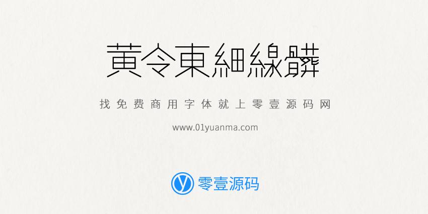 黄令东细线体 免费商用字体