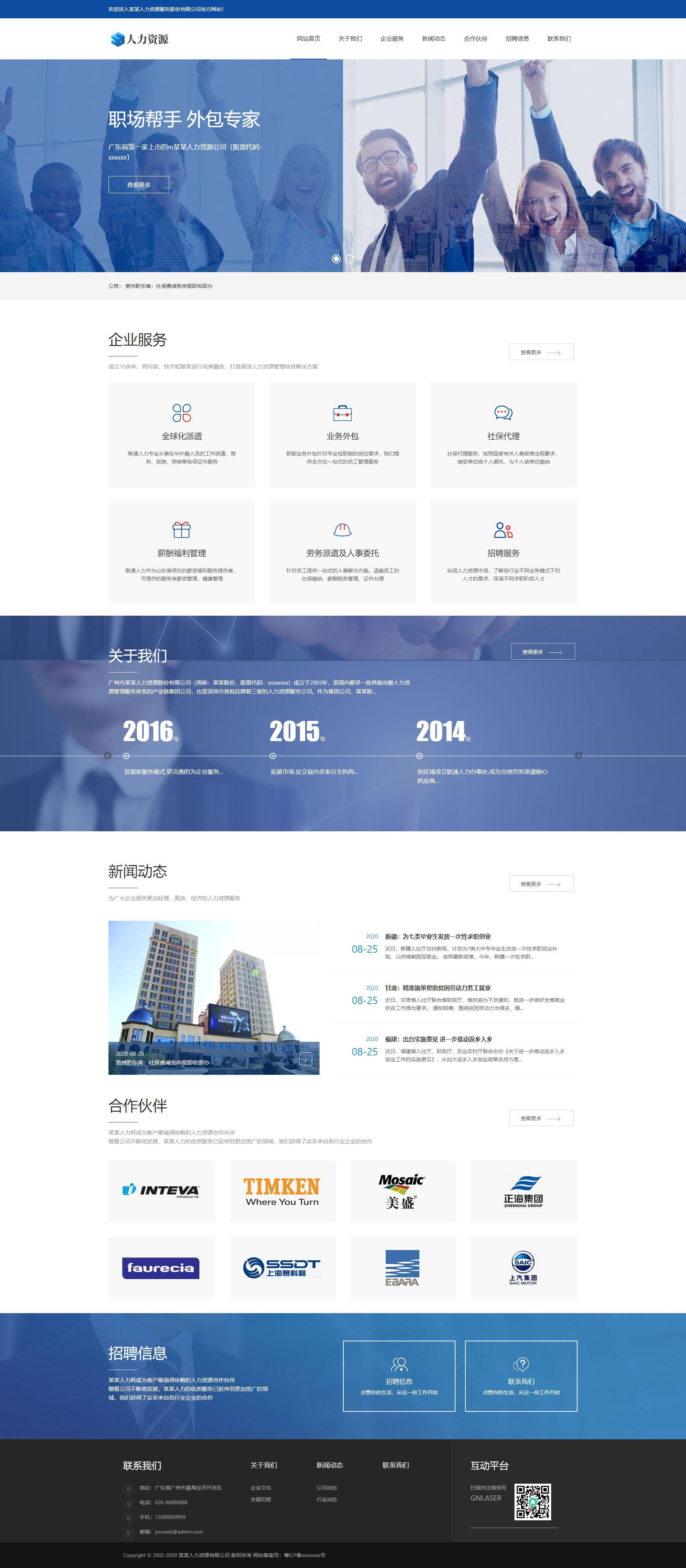响应式人力资源服务类网站织梦dedecms模板(自适应手机端)