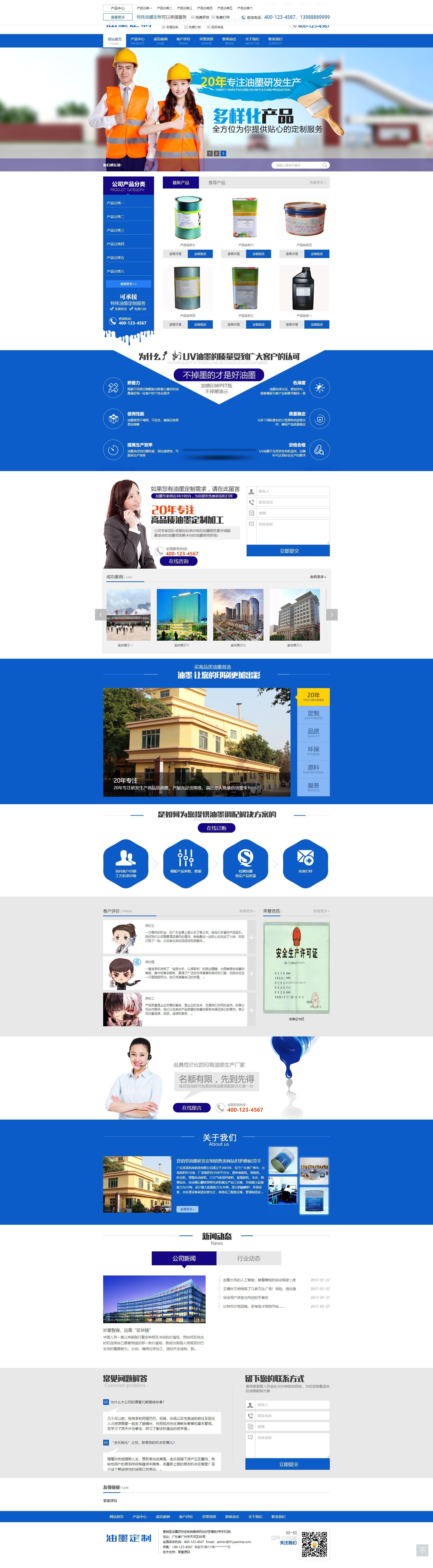 营销型油墨研发定制销售类网站织梦dedecms模板(带手机端)