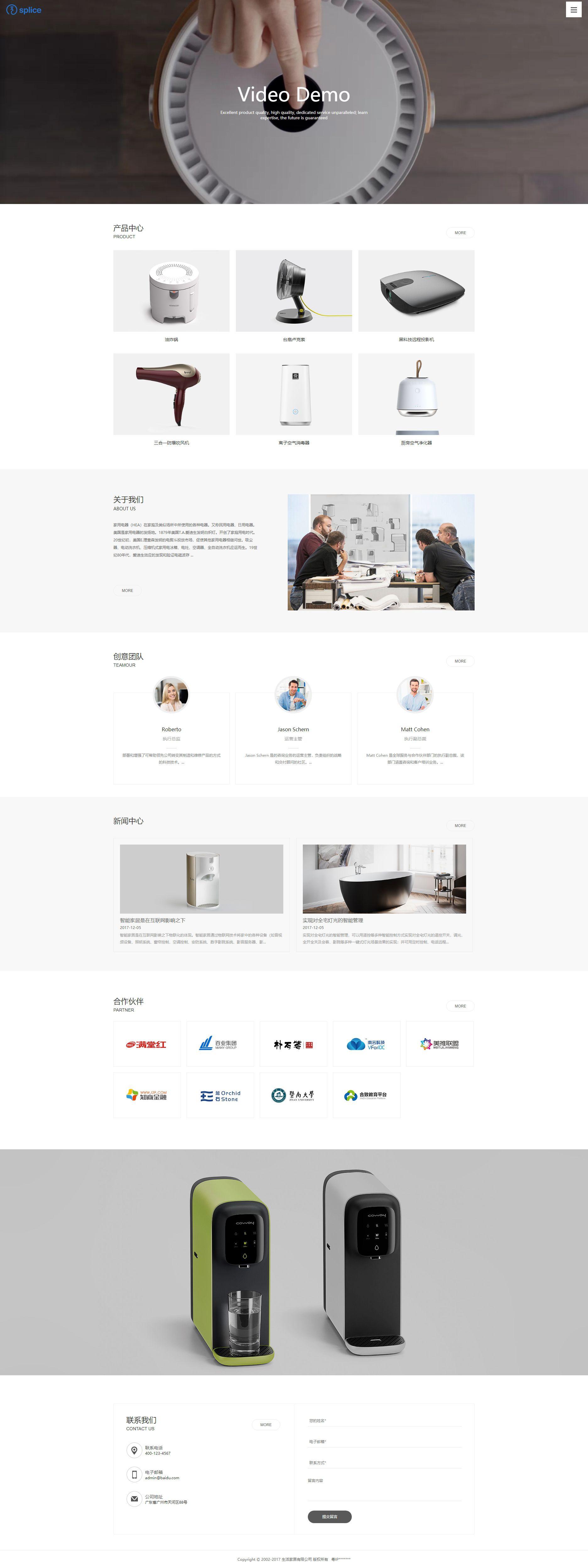 智能生活家居类企业网站织梦dedecms模板(带手机端)