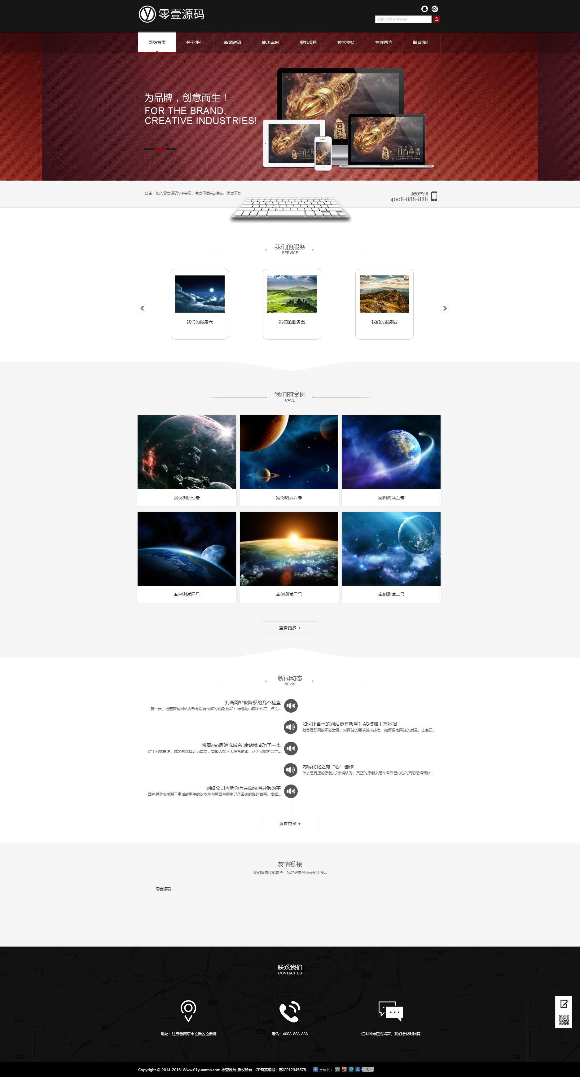 织梦dede企业公司行业网站通用模板(带手机版)