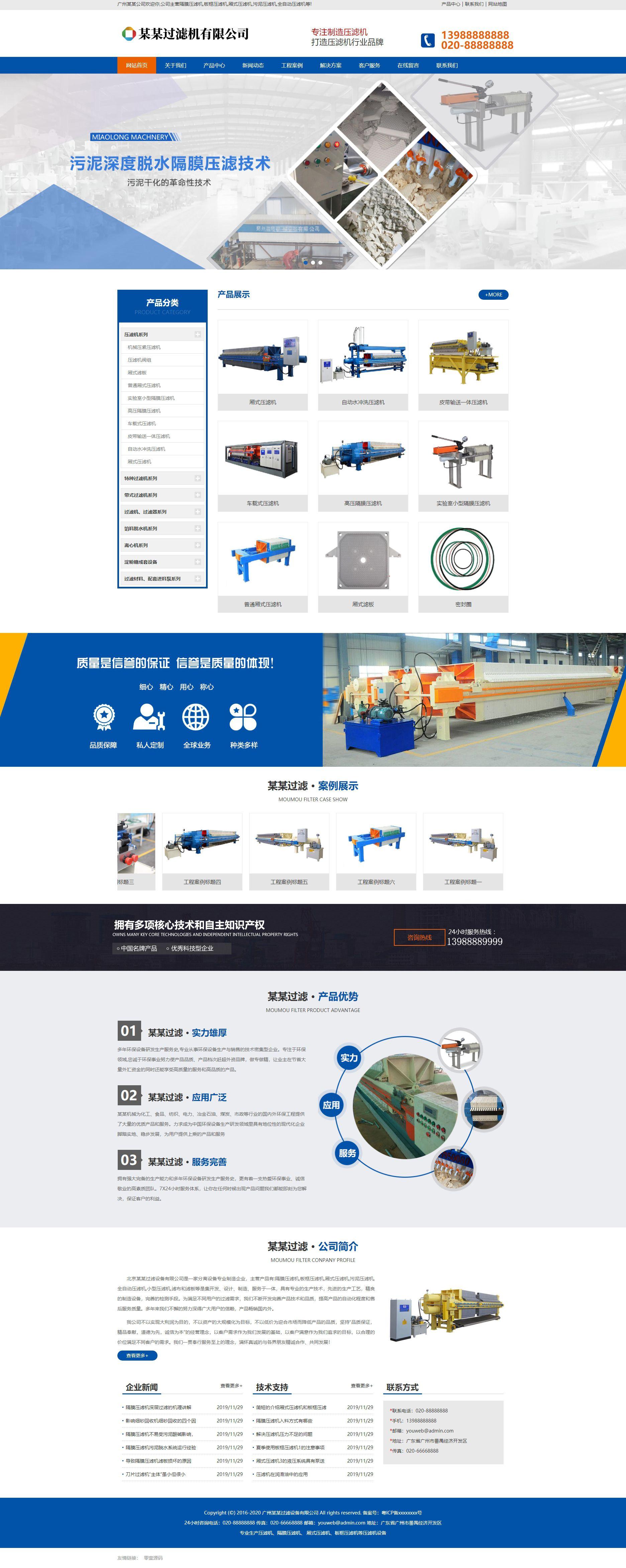 营销型压滤机过滤设备类网站织梦dedecms模板(带手机端)