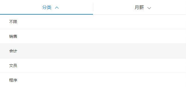 jQuery手机移动端下拉列表选择代码