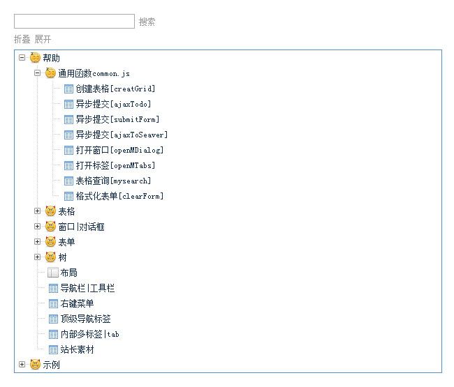 带搜索功能的jQuery树形菜单代码