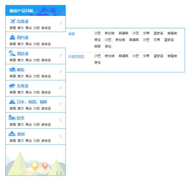 jQuery旅游网站左侧分类导航菜单特效