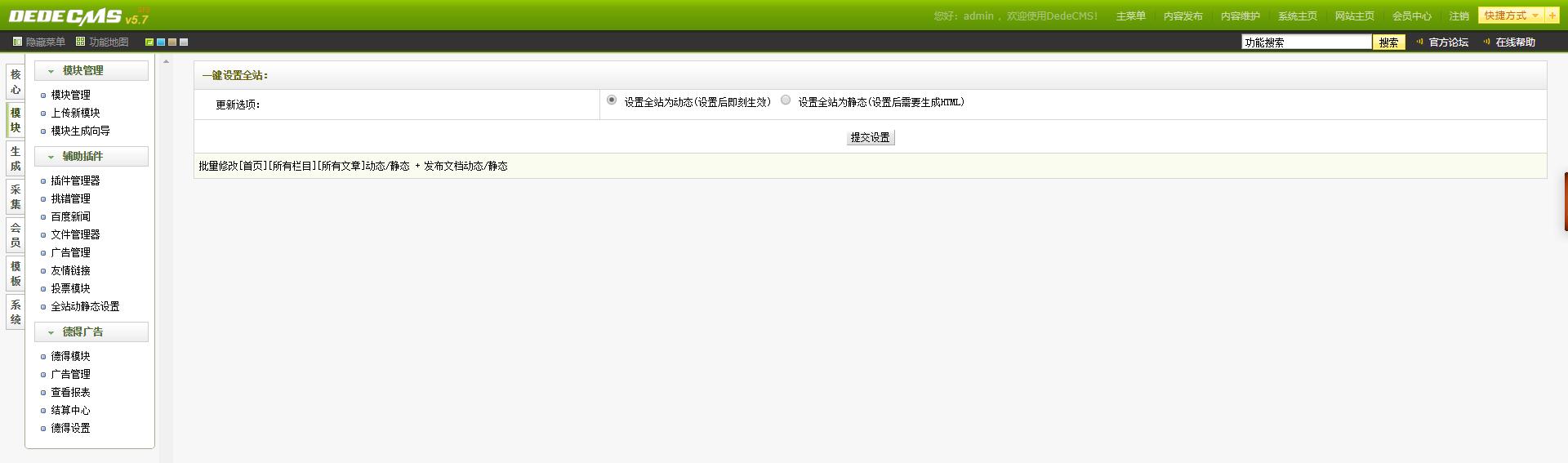 织梦dedecms全站动静态设置插件(UTF-8/GBK)