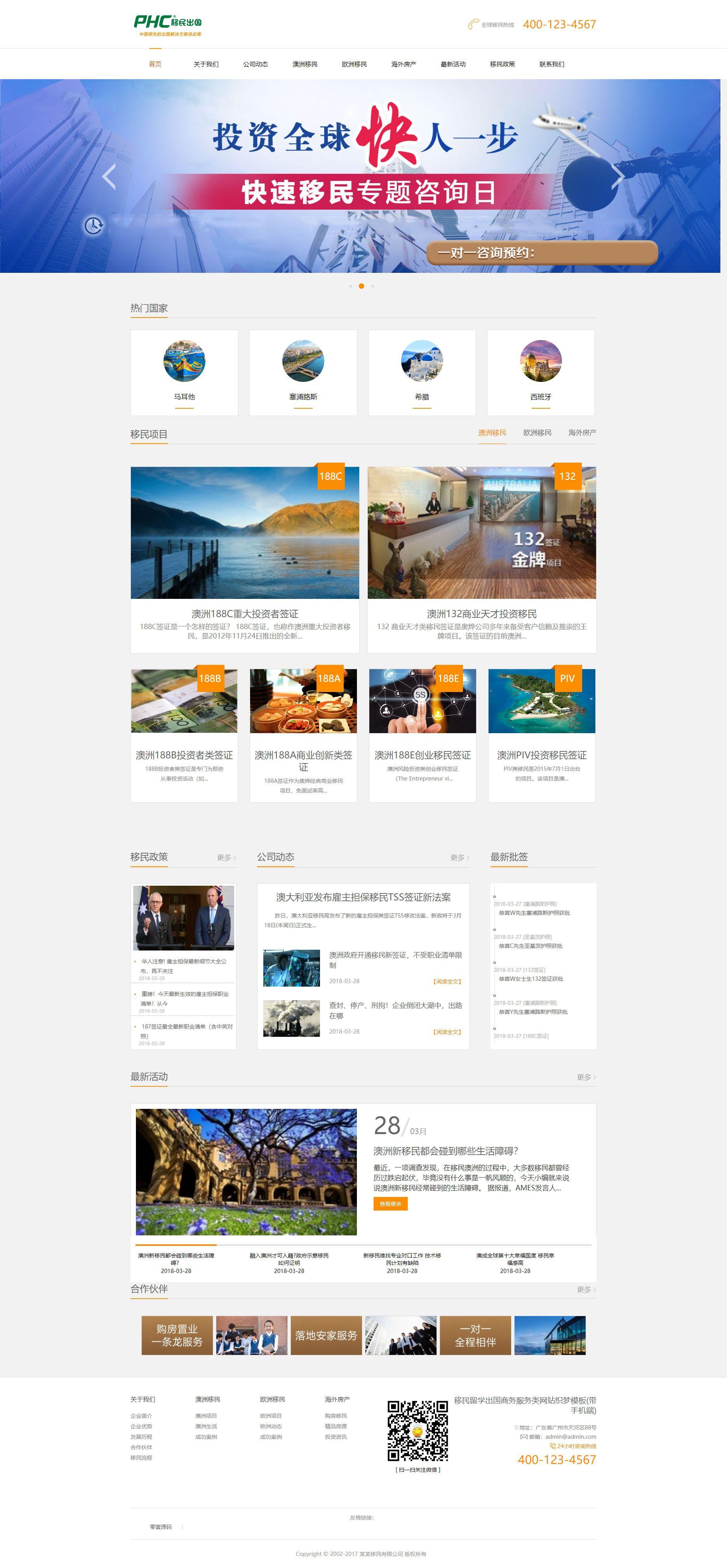 移民留学出国商务服务类网站织梦dedecms模板(带手机端)