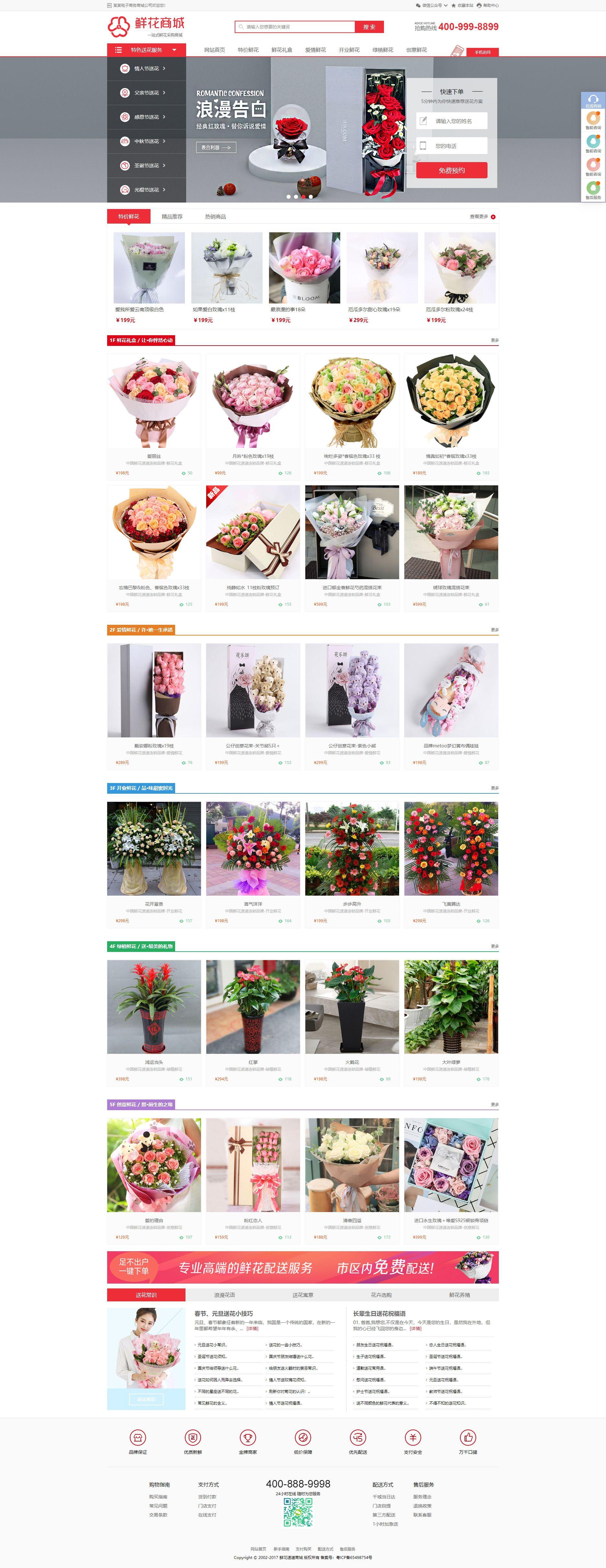 鲜花网购物商城织梦dedecms模板(带购物车带手机端)