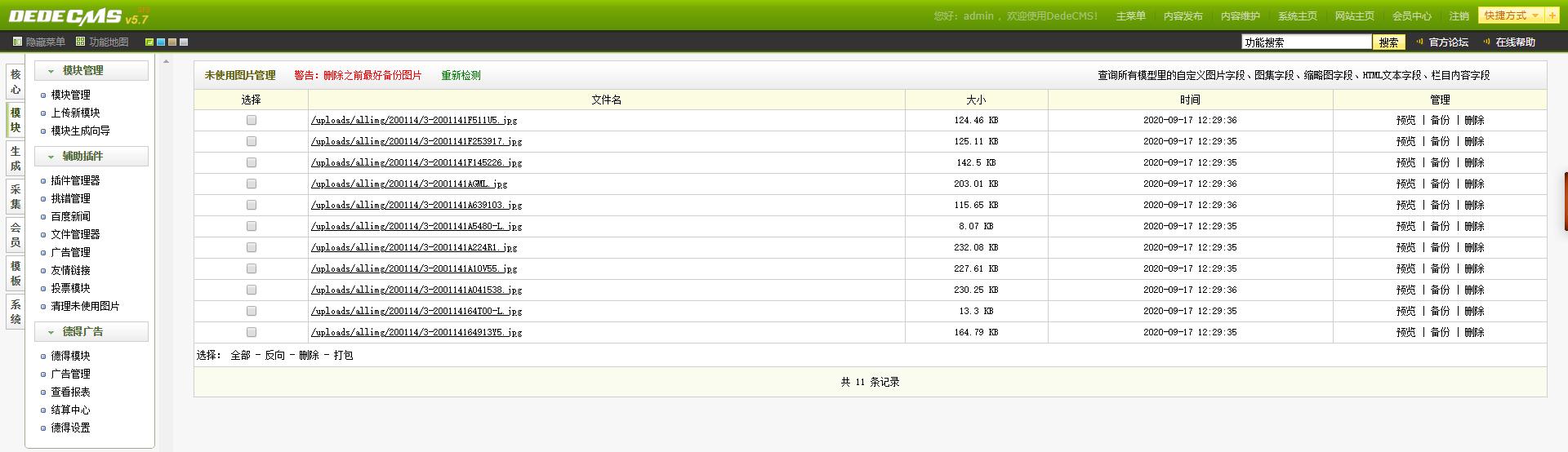 织梦DedeCMS清理网站未使用图片附件的插件(UTF-8/GBK)