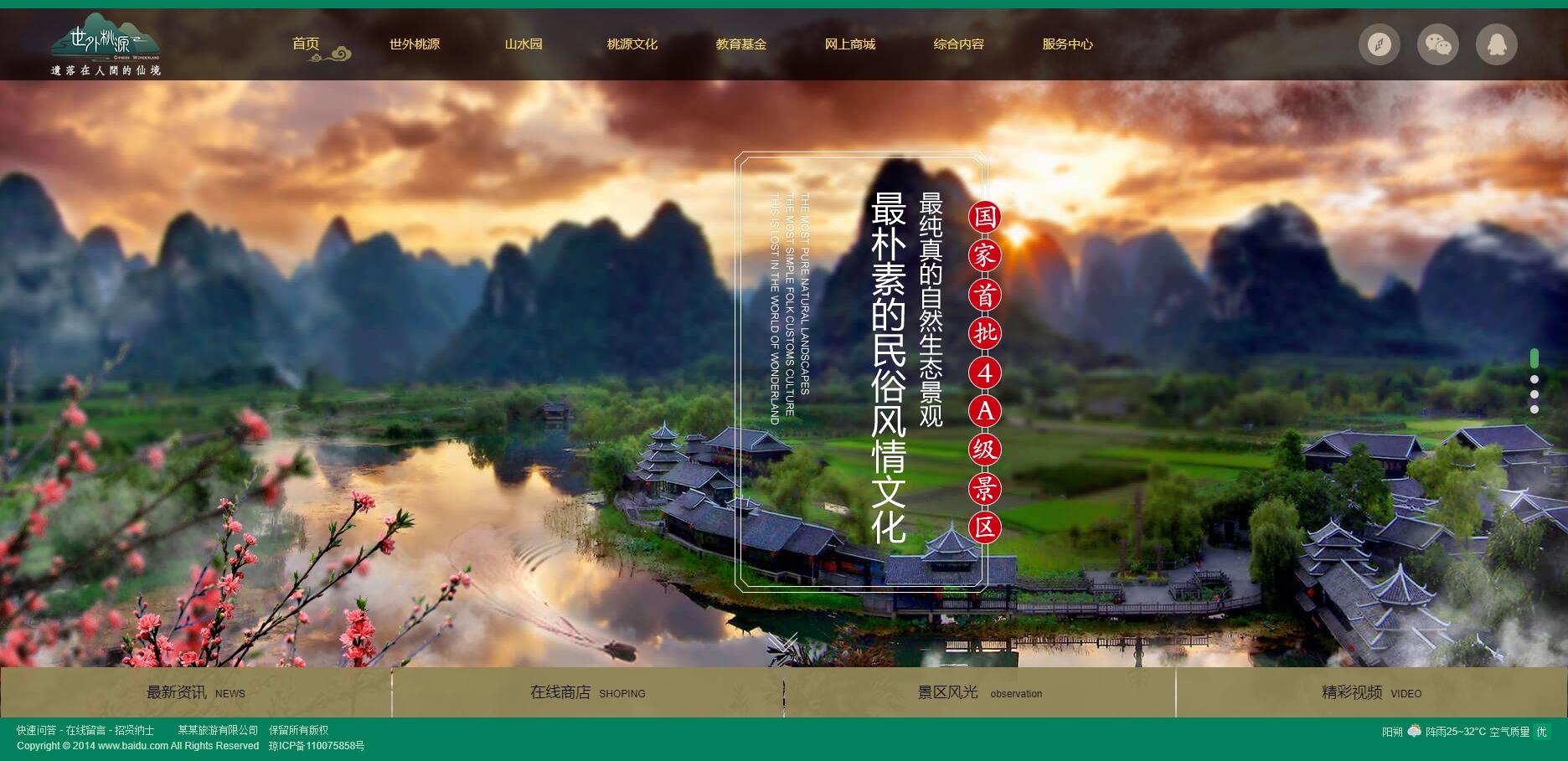 景区旅游旅行官方网站类织梦dedecms模板(带手机端)