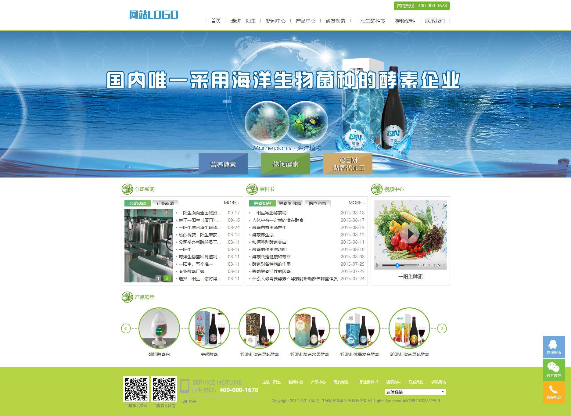 生物科技农业环保类网站织梦dedecms模板(带手机端)