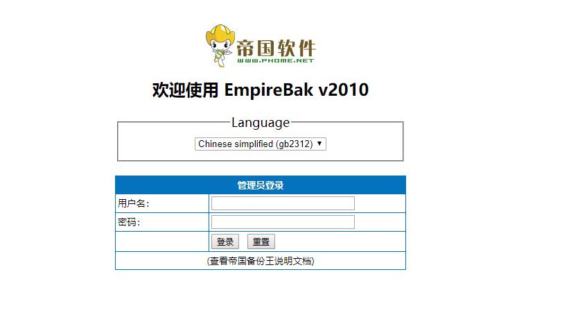 ecshop整站模板安装教程(帝国备份恢复数据)